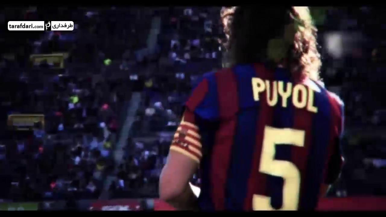 کلیپ؛ کارلوس پویول، بهترین کاپیتان تاریخ بارسلونا