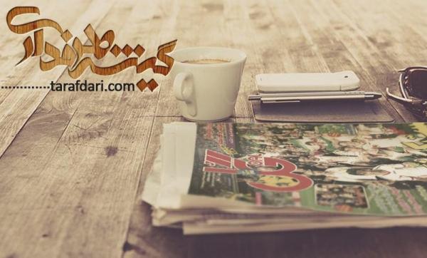 روزنامه های ورزشی - روزنامه ابرار ورزشی - روزنامه ایران ورزشی