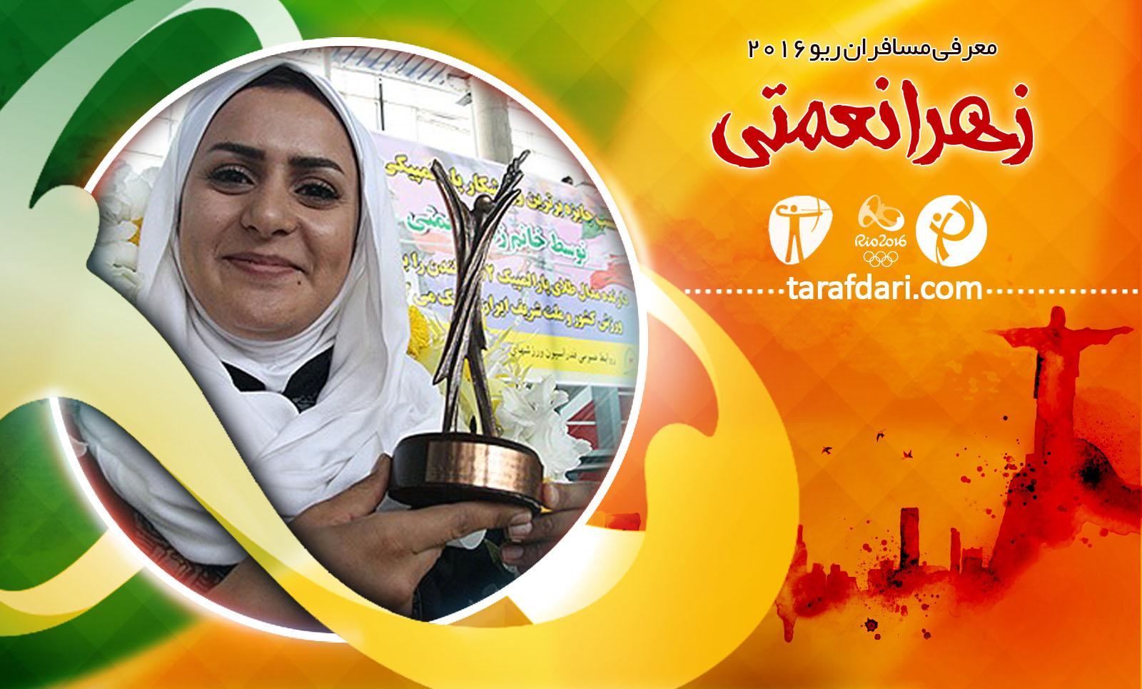 معرفی ستارگان ایران در المپیک ریو 2016؛ قسمت هفتم: زهرا نعمتی؛ بانویی که هرگز تسلیم نشد