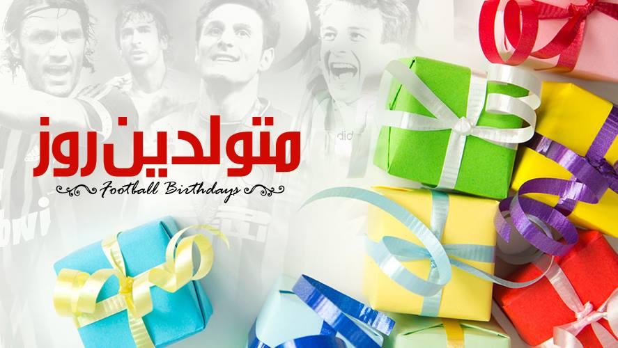 فوتبالیست های متولد امروز؛ 3 نوامبر