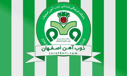 باشگاه فوتبال ذوب آهن-لیگ برتر ایران-لوگو ذوب آهن-تیم ذوب آهن