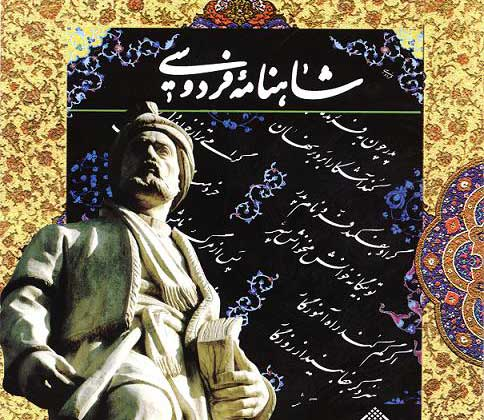 Image result for حکیم ابوالقاسم فردوسی