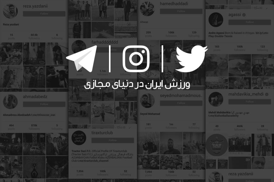 توئیتر تلگرام اینستاگرام