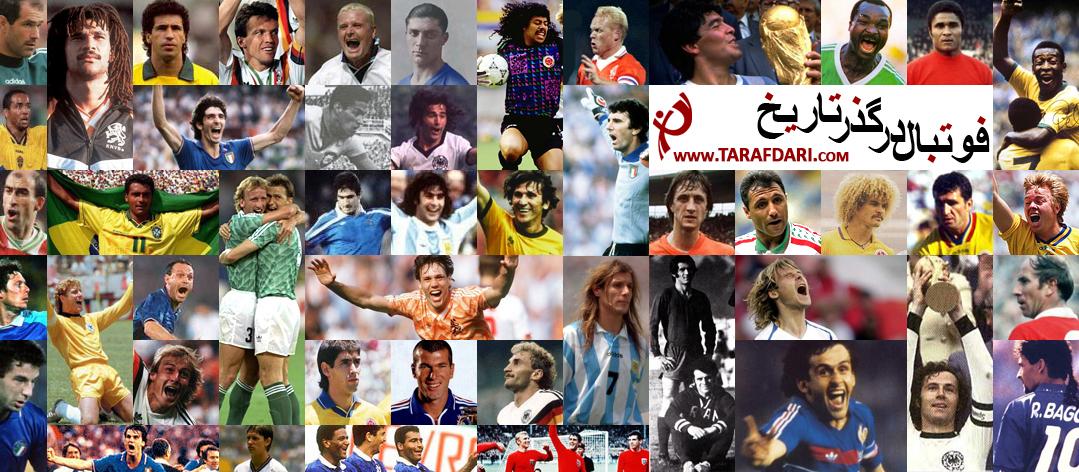 فوتبال در گذر تاریخ، چهاردهم آبان ماه