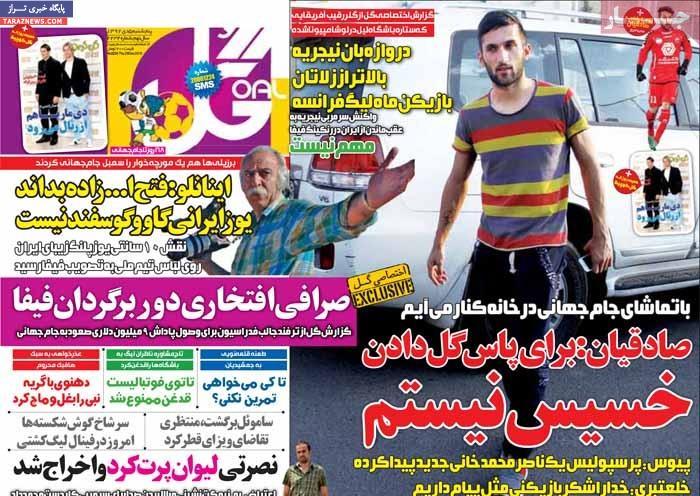 نیم صفحه اول روزنامه های ورزشی پنجشنبه 5 دی ماه